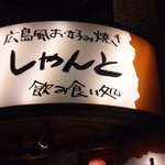 Hiroshima Style Okonomiyaki Shanto