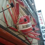 The giant crab signboard