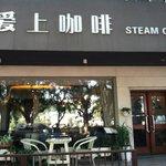 Steam Coffee (愛上咖啡)