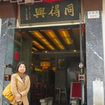 Entrance to Tongdexing at 13 Gunxiufang