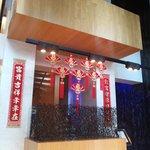14.01.19【モデナ】1階ロビーの飾りつけ