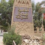 Entrance Column - Arabic