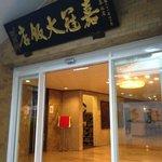 Photo de Chiayi Crown Hotel