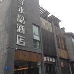 Foto de Orange Hotel Yangzhou Wenchangge