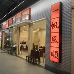 Foto de The Canton House Restaurant Terminal 21 branch