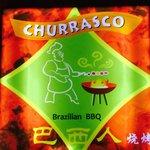 Churrasco Brazilian BBQ Sign