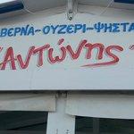 Antonis Tavern Grill
