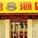 Welcome to the Super 8 Hotel Xian Nan Shao Men