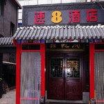 Foto de Super 8 Beijing Houhai