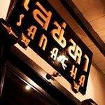 Foto de Saneha Restaurant