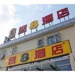 Super 8 Hotel Beijing Nan Luo Gu Xiang Foto