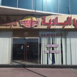Photo of Ibis Al Barsha
