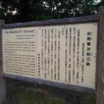 13.10.13【対馬藩お船江跡】由来