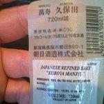 Sake label