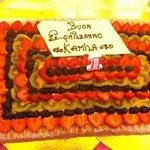 наш торт на 1й День Рождения