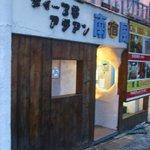 Photo de Miconos Resort Minamikaze