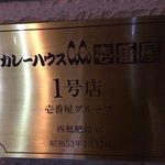 Curry House CoCo Ichibanya Nishi-Biwajima