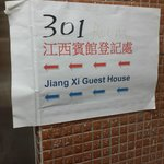 Photo de HK Jiang Xi Guest House