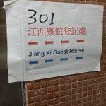 HK Jiang Xi Guest House Foto