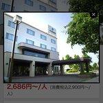 Foto de Hakodate Park Hotel