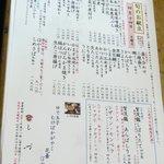 Today's specialities (wasabi flower, takenoko bamboo shoot, etc...)