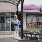 Photo de Kyukamura Kesennuma-Oshima