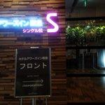 アワーズイン阪急・シングル館のフロント入口 (2014年7月20日撮影)