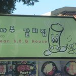 Korean BBQ House, Milpitas, CA