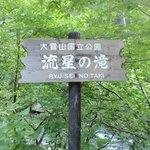 Ginga & Ryusei no Taki Falls