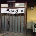 Unagi cuisine Ushimatsu