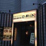 Hotel Amimoto Foto