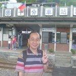 At Shifen Station!
