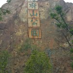 Wenzhou Yangfu Mountain