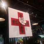 店のロゴ、宮原眼科=宮原医師=日本人=梅だそうです
