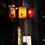 Foto de Toritetsu Kyobashi