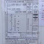 Bus time schedule to JR Shirahama direction