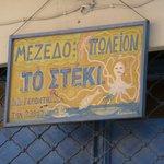 To Steki, Aegina Town