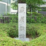 敷地内の碑