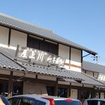 Photo of Kawakamiya