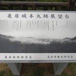 亀居城本丸跡展望台