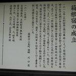 箱根の歴史