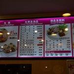 Menu at Yang's