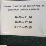 計画停電のスケジュール