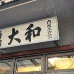 Front of sushi daiwa