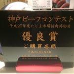 神戸より美味い肉あります