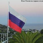 Вид с террасы, российский флаг