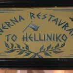 Photo of To Helleniko