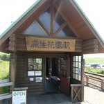 オホーツク海に一番近い駅 原生花園駅