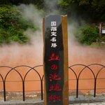 真っ赤な池(血の池地獄)