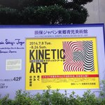 Manifesto mostra kinetic art